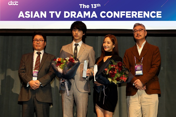 The 13th Asian TV Drama Conference
