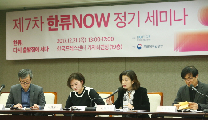 The 7th HALLYU NOW Annual Seminar