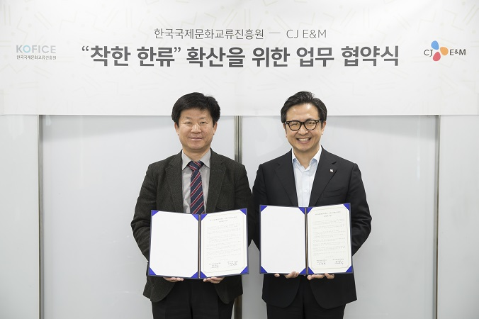 KOFICE Signs MOU with CJ E&M for 'Nice Hallyu'