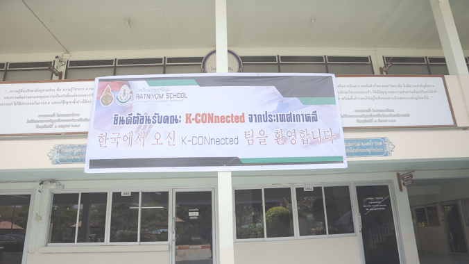 2019 K-CONnected Project in Thailand