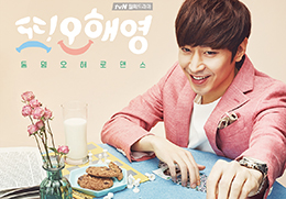 Moving the TV Audience through Pen and Paper: Interview with Hae Young Park, the Writer of Another Oh Hae Young