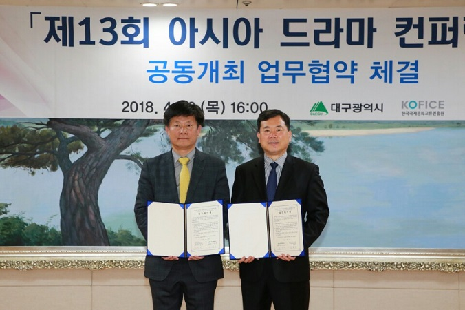 KOFICE and Daegu City signed an MOU for Asian Tv Drama Conference