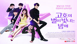 The power of a web drama that revealed the unlimited potential of hallyu, Interview of Tae Gyu Uh, director of Kim Jong Hak Productions
